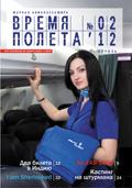 """Второй номер журнала                             """"Время полёта"""""""