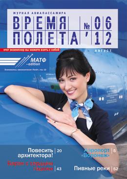 """Шестой номер журнала                           """"Время полёта"""""""