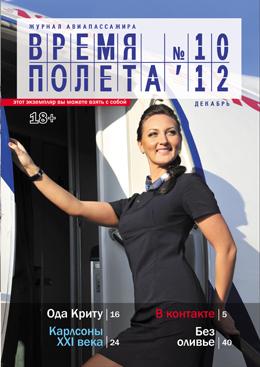 """Десятый номер журнала                           """"Время полёта"""""""