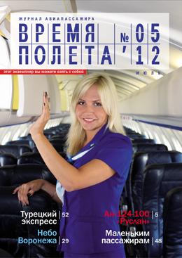 """Пятый номер журнала                           """"Время полёта"""""""