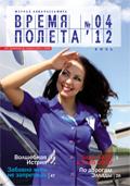 "Четвёртый номер                             журнала ""Время полёта"""