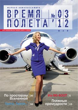 """Третий номер журнала                           """"Время полёта"""""""
