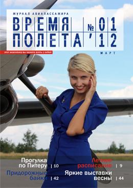 """Первый номер журнала                           """"Время полёта"""""""
