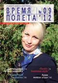"""Девятый номер                             журнала """"Время полёта"""""""