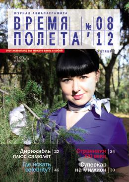 """Восьмой номер журнала                           """"Время полёта"""""""