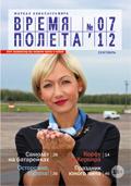"""Седьмой номер                             журнала """"Время полёта"""""""