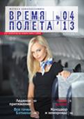 """Четырнадцатый номер                             журнала """"Время полёта"""""""
