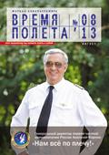 "Восемнадцатый номер                             журнала ""Время полёта"""