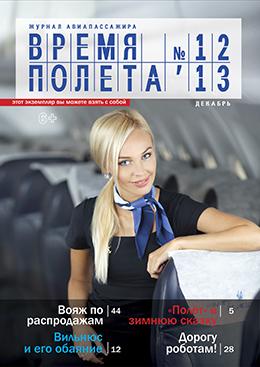 """Двадцать второй номер                           журнала """"Время полёта"""""""