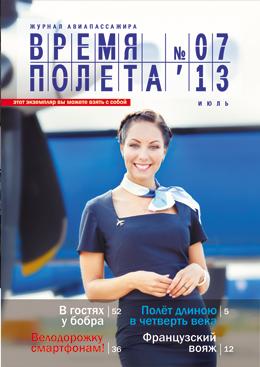 """Семнадцатый номер                           журнала """"Время полёта"""""""