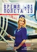 """Одинадцатый номер                             журнала """"Время полёта"""""""