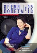 """Пятнадцатый номер                             журнала """"Время полёта"""""""
