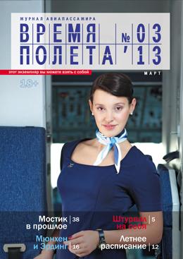 """Тринадцатый номер                           журнала """"Время полёта"""""""