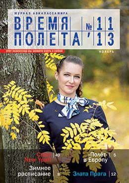 """Двадцать первый номер                           журнала """"Время полёта"""""""
