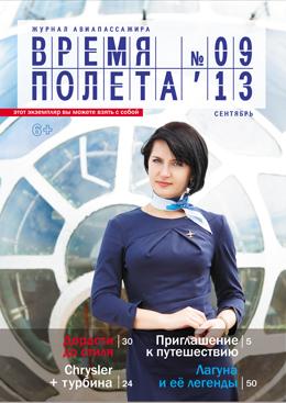 "Девятнадцатый номер                           журнала ""Время полёта"""