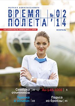 """Крайний номер журнала """"Время                           полёта"""""""