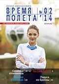 """Двадцать четвёртый                             номер журнала """"Время полёта"""""""