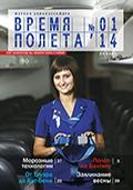 """Двадцать третий                             номер журнала """"Время полёта"""""""